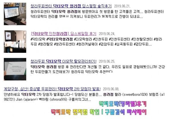 닥터모락(청라점)리뷰
