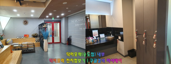 닥터모락(송도점)내부