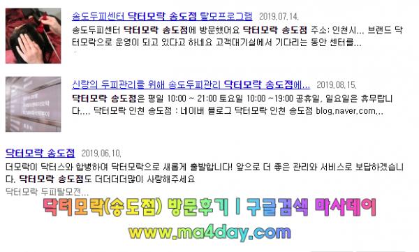 닥터모락(송도점)리뷰